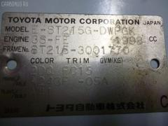 Планка передняя Toyota Caldina ST215G Фото 2