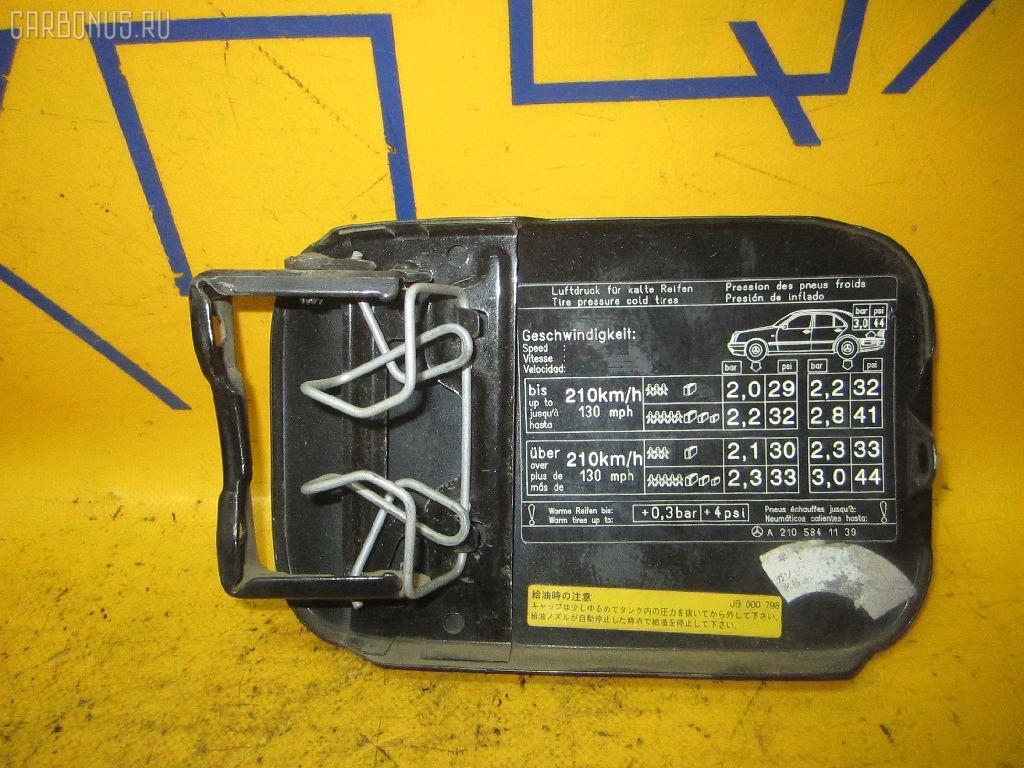 Лючок MERCEDES-BENZ E-CLASS W210.065 Фото 1