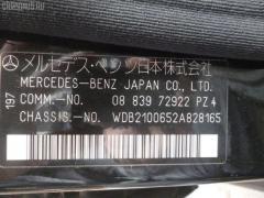 Бачок омывателя MERCEDES-BENZ E-CLASS W210.065 Фото 3