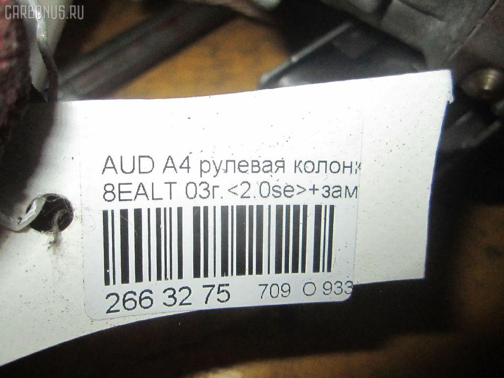 Рулевая колонка AUDI A4 8EALT Фото 8