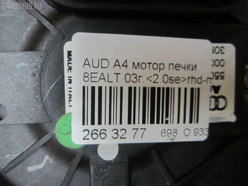 Мотор печки AUDI A4 8EALT Фото 7