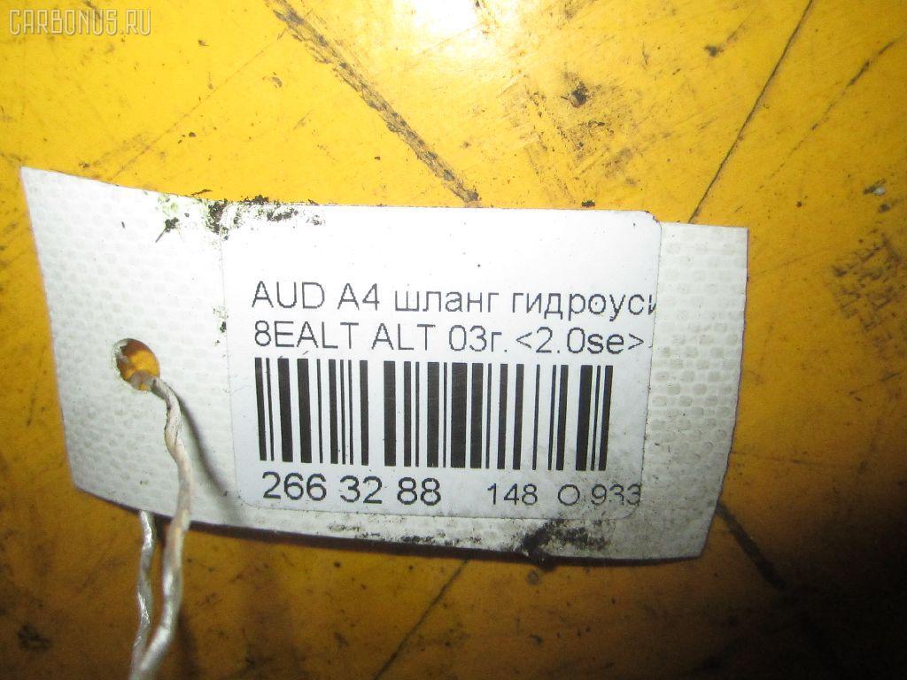 Шланг гидроусилителя AUDI A4 8EALT ALT Фото 6