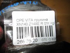 Пружина OPEL VITA W0L0XCF68 Z14XE Фото 7