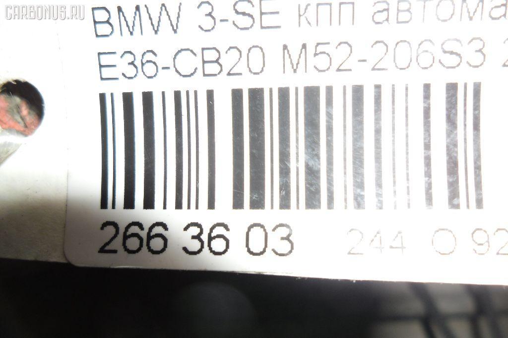 КПП автоматическая BMW 3-SERIES E36-CB62 M52-206S3 Фото 7