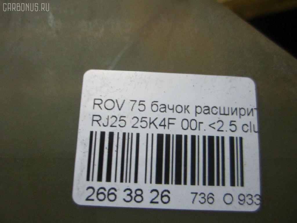Бачок расширительный ROVER 75 RJ25 25K4F Фото 8