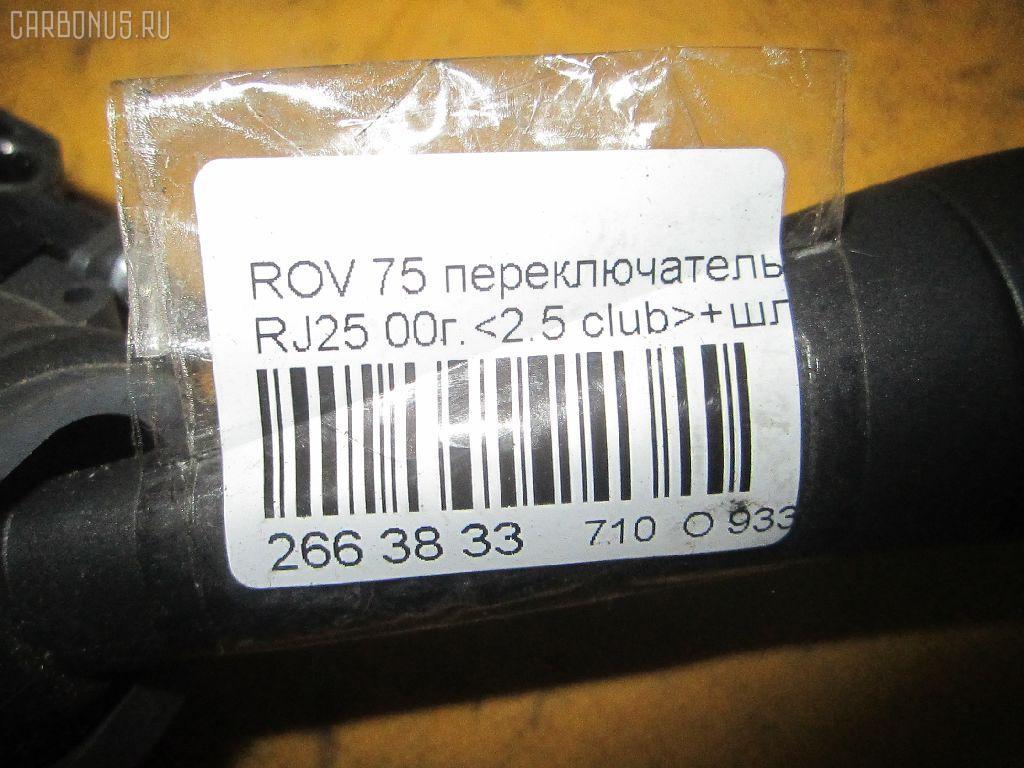 Переключатель поворотов ROVER 75 RJ25 Фото 8