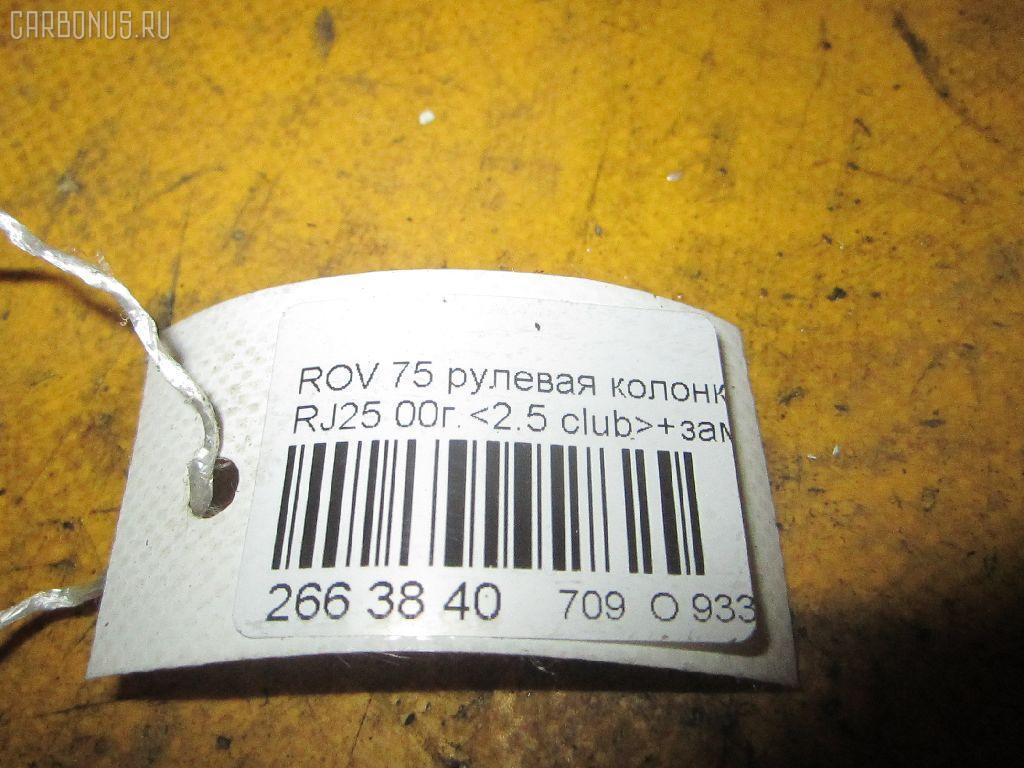 Рулевая колонка ROVER 75 RJ25 Фото 8