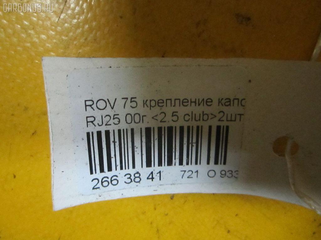 Петля капота ROVER 75 RJ25 Фото 7