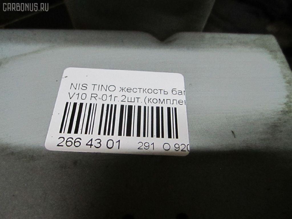 Жесткость бампера NISSAN TINO V10 Фото 4