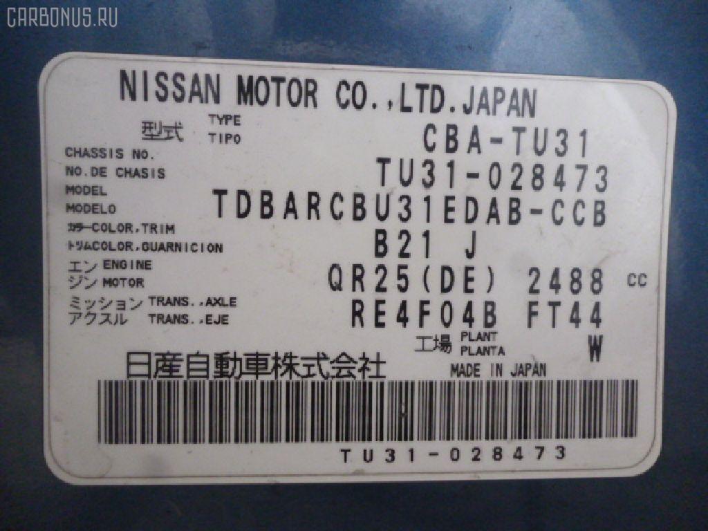 Жесткость бампера NISSAN PRESAGE TU31 Фото 2
