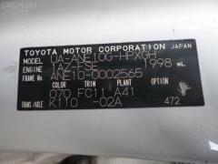 Шланг кондиционера TOYOTA WISH ANE10G 1AZ-FSE Фото 2