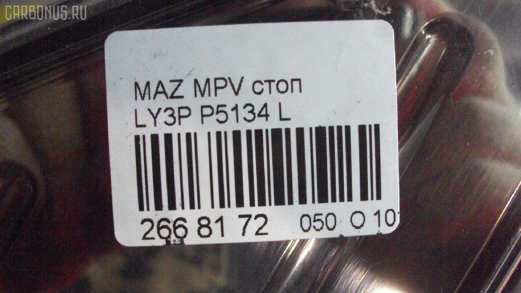Стоп MAZDA MPV LY3P Фото 8