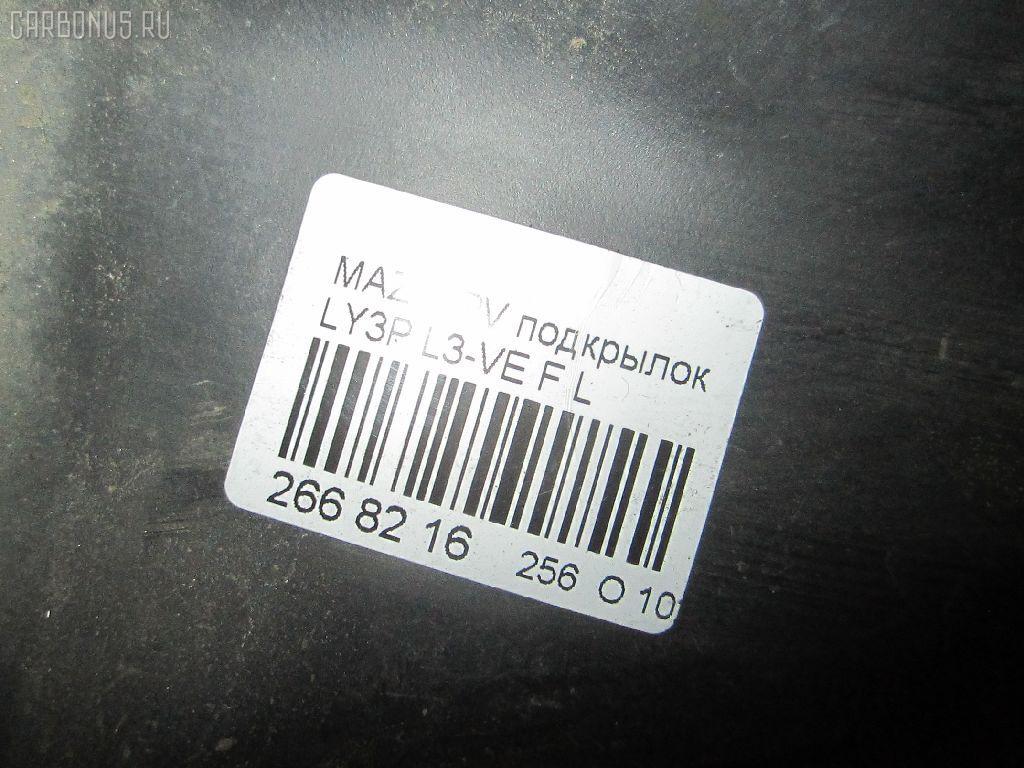 Подкрылок MAZDA MPV LY3P L3-VE Фото 7
