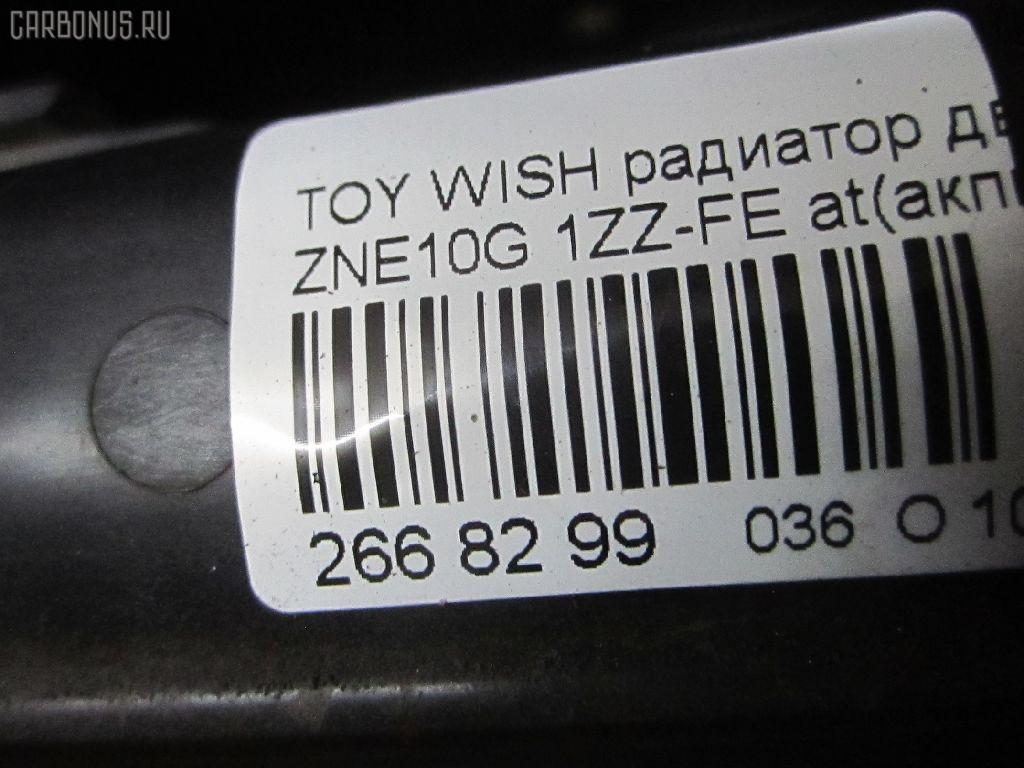 Радиатор ДВС TOYOTA WISH ZNE10G 1ZZ-FE Фото 9