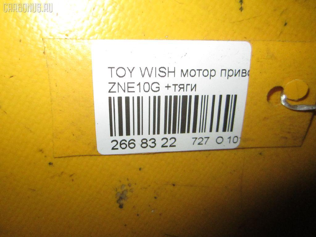 Мотор привода дворников TOYOTA WISH ZNE10G Фото 9