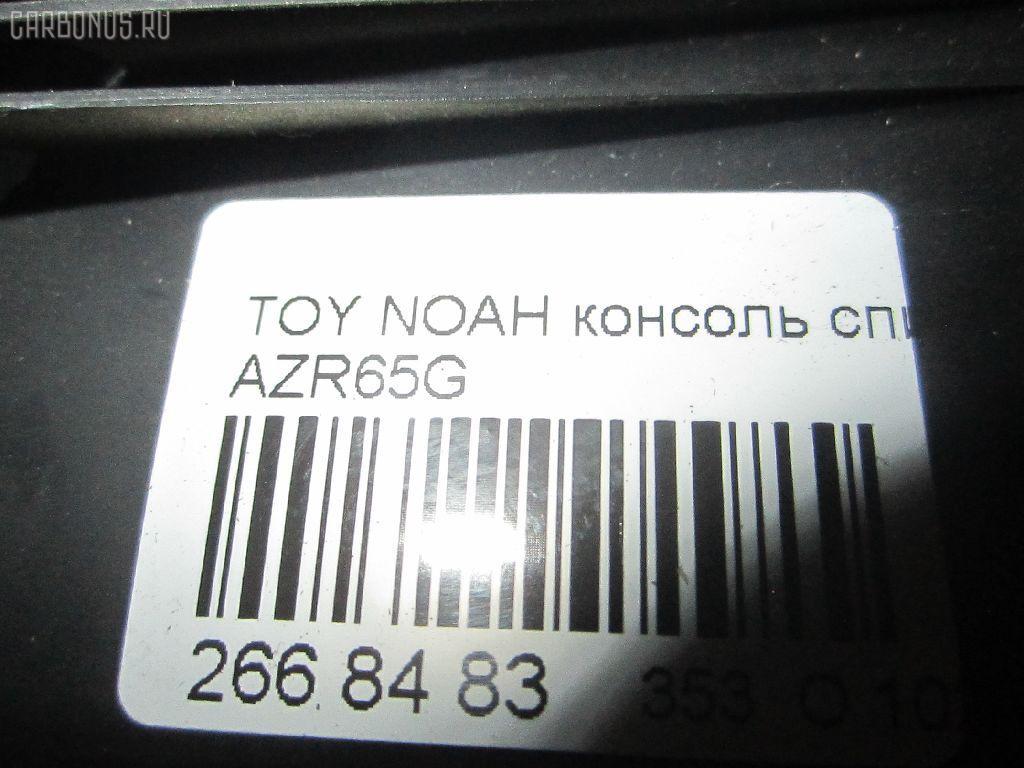 Консоль спидометра TOYOTA NOAH AZR65G Фото 8