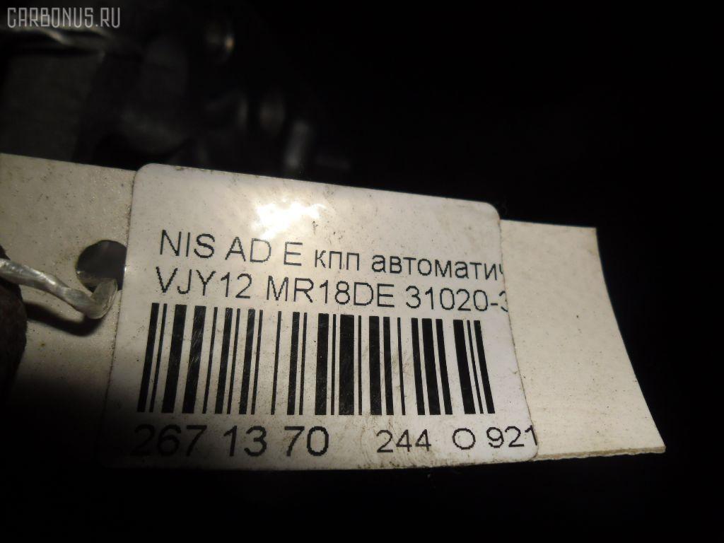КПП автоматическая NISSAN AD EXPERT VJY12 MR18DE Фото 9