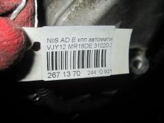 КПП автоматическая Nissan Ad expert VJY12 MR18DE Фото 10