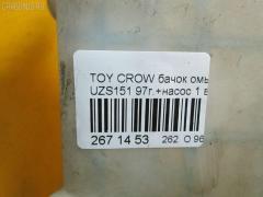 Бачок омывателя Toyota Crown majesta UZS151 Фото 4