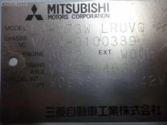 Брызговик MITSUBISHI PAJERO V73W Фото 3