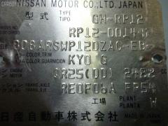 Балка под ДВС Nissan Primera RP12 QR25DD Фото 2