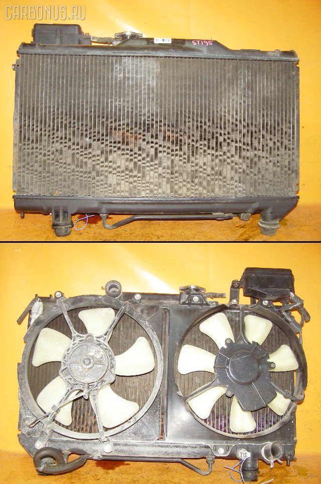 Радиатор ДВС TOYOTA CALDINA ST195G 3S-FE. Фото 6