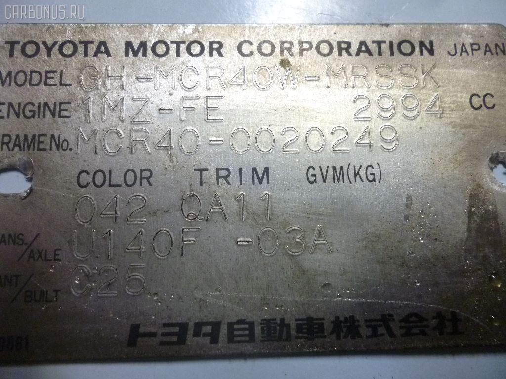 Крепление капота TOYOTA ESTIMA MCR40W Фото 2