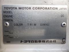 Крепление капота Toyota Hiace regius RCH47W Фото 2