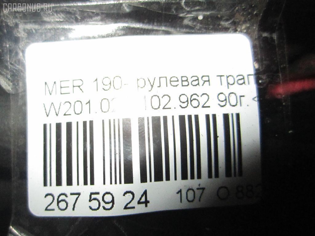 Рулевая трапеция MERCEDES-BENZ 190-CLASS W201.024 102.962 Фото 5