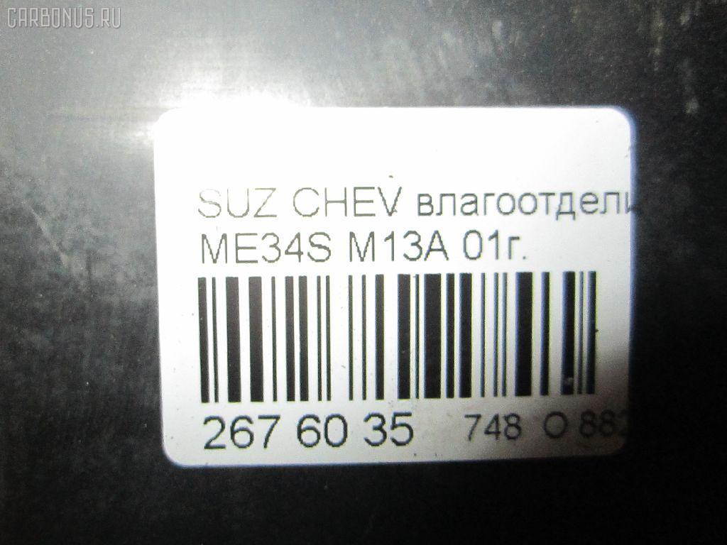 Влагоотделитель SUZUKI CHEVROLET MW ME34S M13A Фото 4