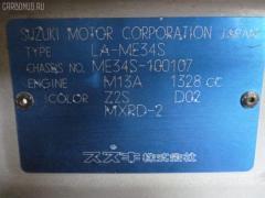 Глушитель SUZUKI CHEVROLET MW ME34S M13A Фото 2