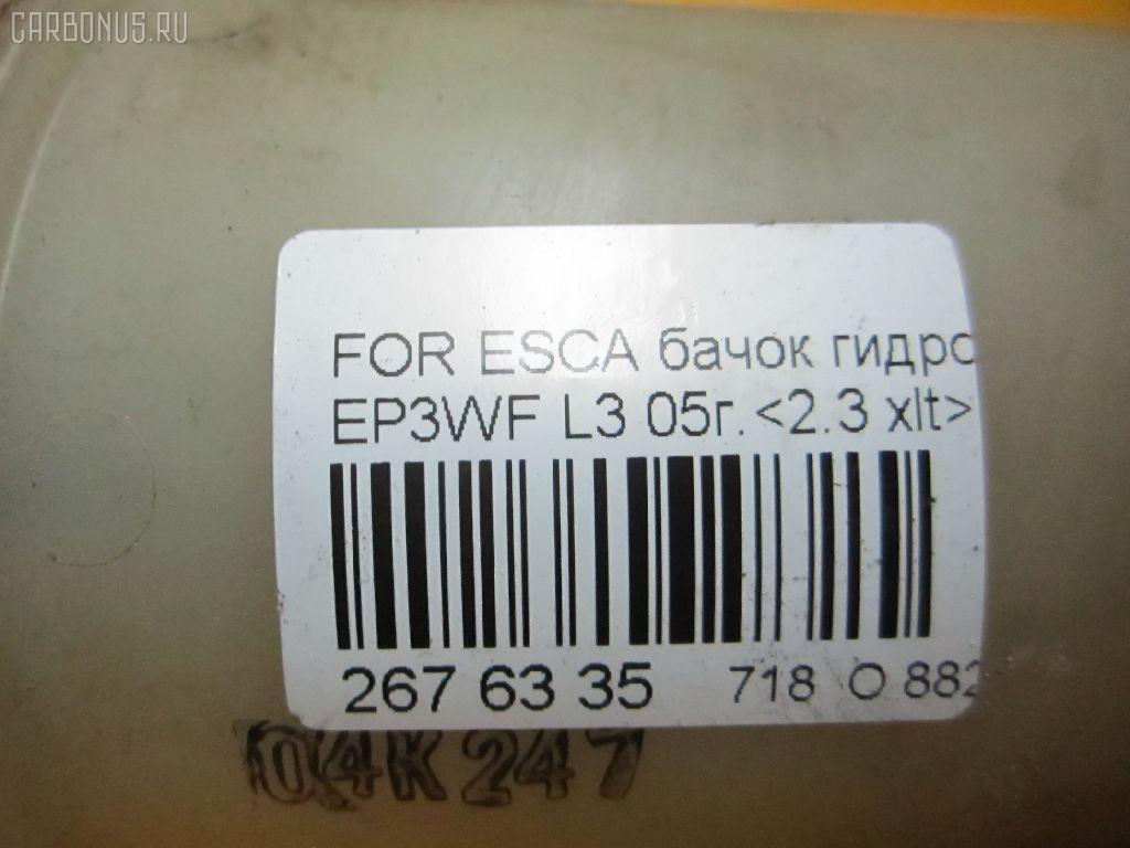 Бачок гидроусилителя FORD ESCAPE EP3WF L3-DE Фото 5