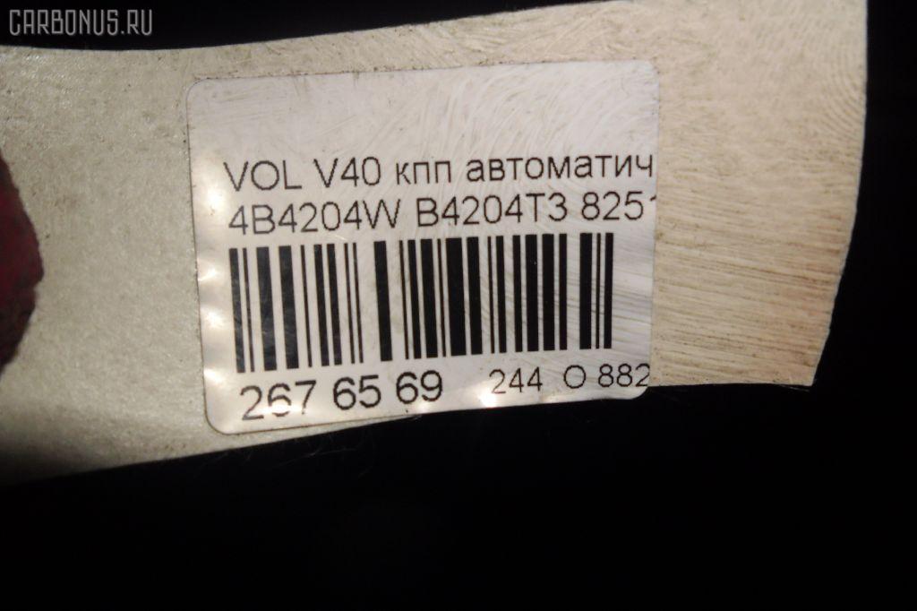 КПП автоматическая VOLVO V40 VW B4204T3 Фото 13