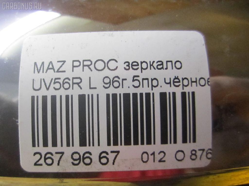 Зеркало двери боковой MAZDA PROCEED MARVIE UV56R Фото 3