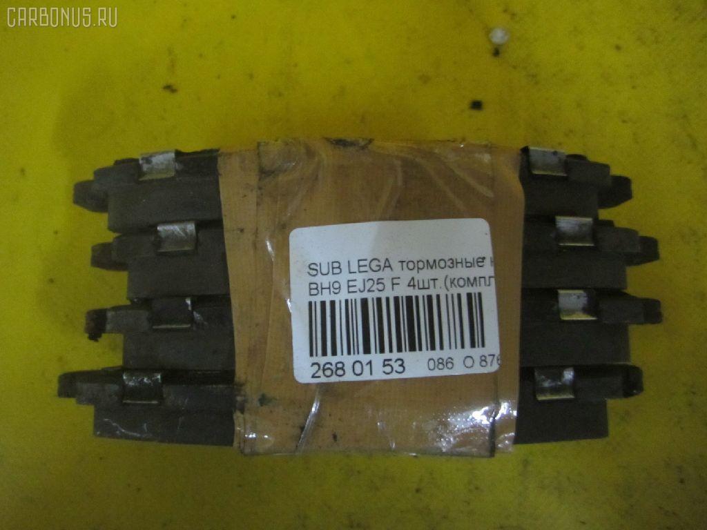 Тормозные колодки SUBARU LEGACY LANCASTER BH9 EJ25. Фото 11