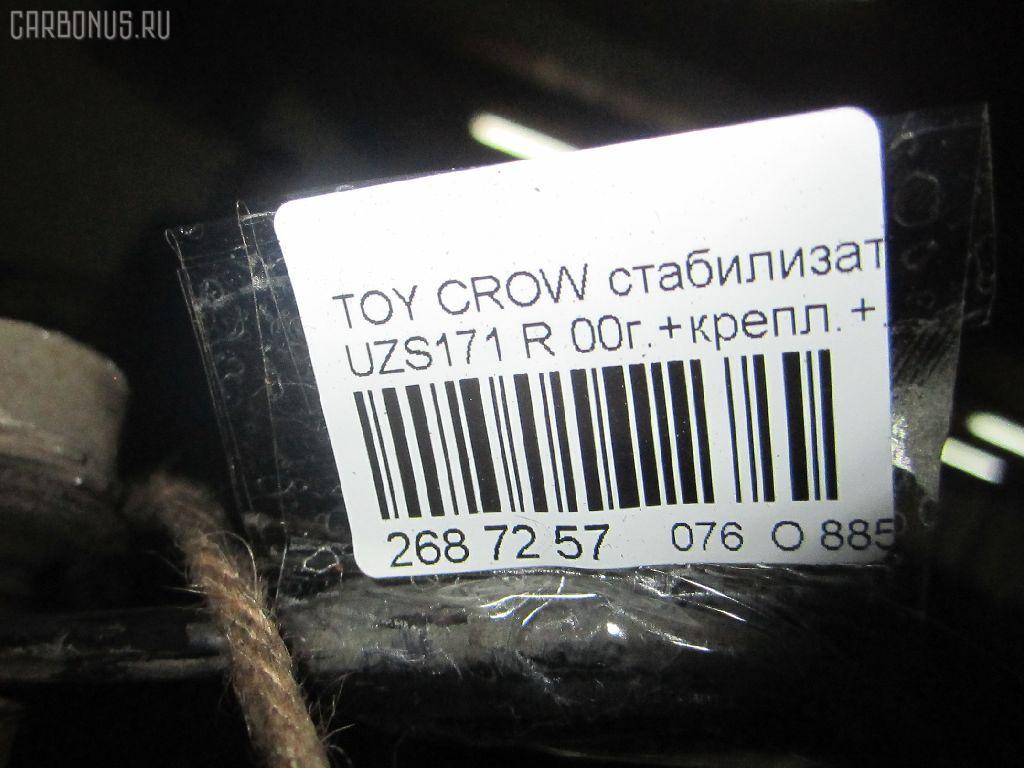 Стабилизатор TOYOTA CROWN MAJESTA UZS171 Фото 4