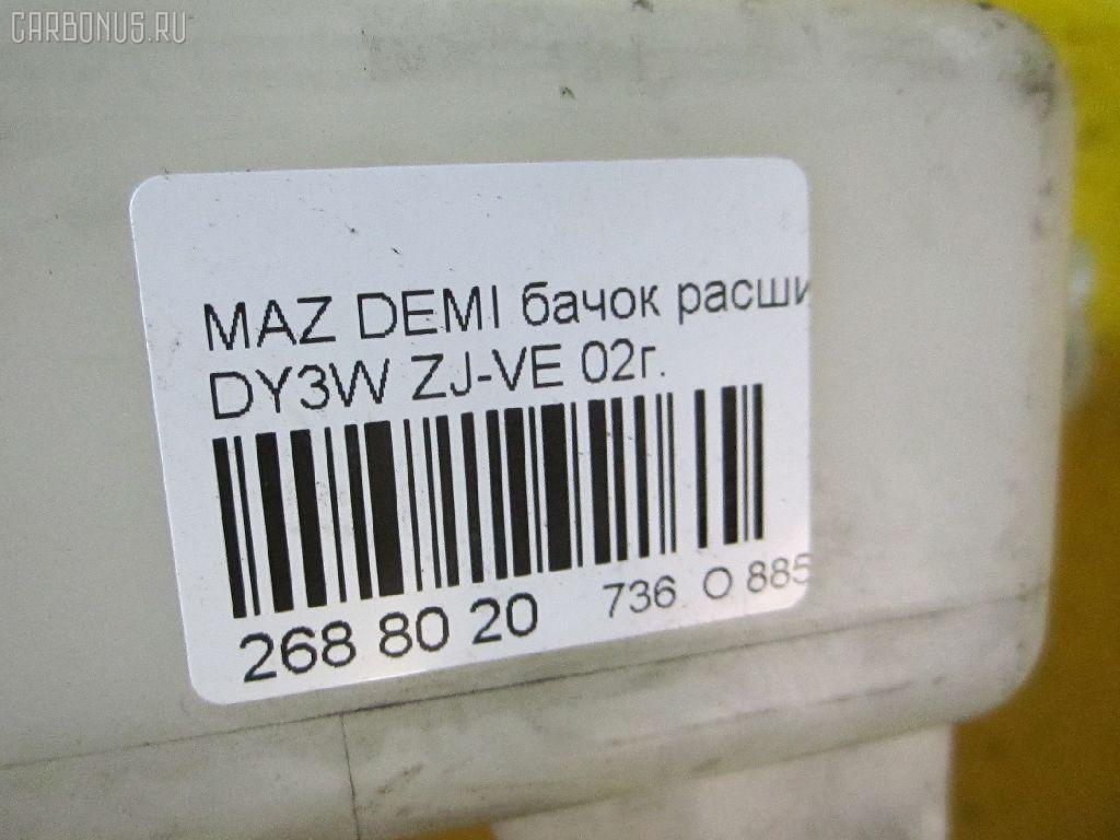 Бачок расширительный MAZDA DEMIO DY3W ZJ-VE Фото 5