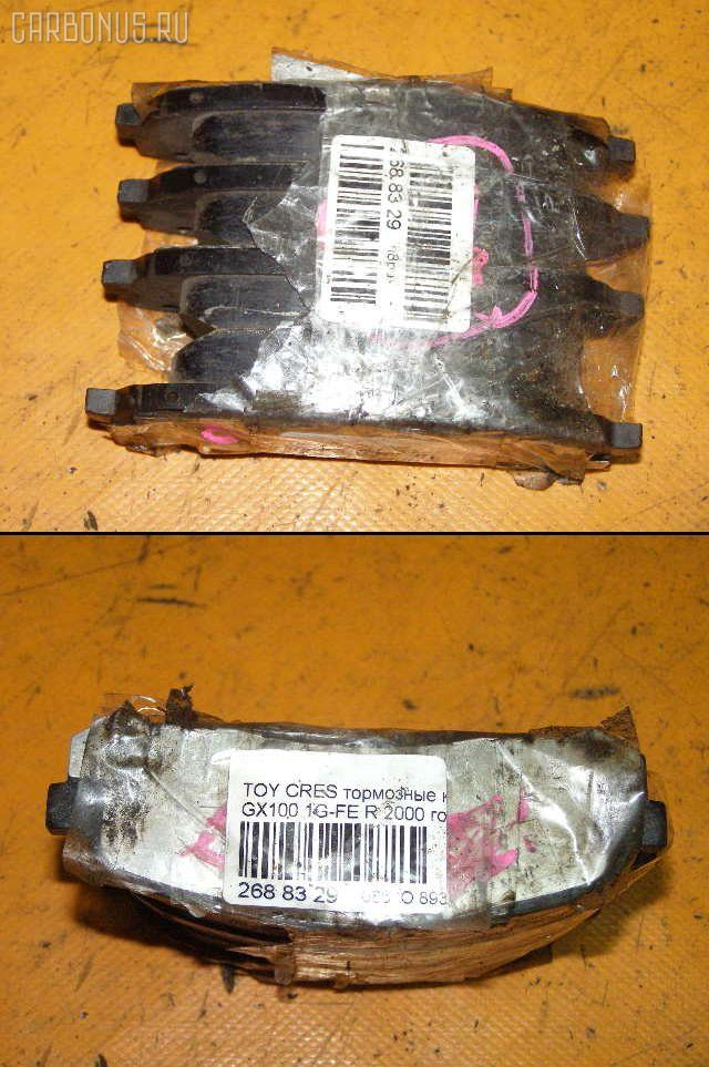 Тормозные колодки TOYOTA CRESTA GX100 1G-FE. Фото 11