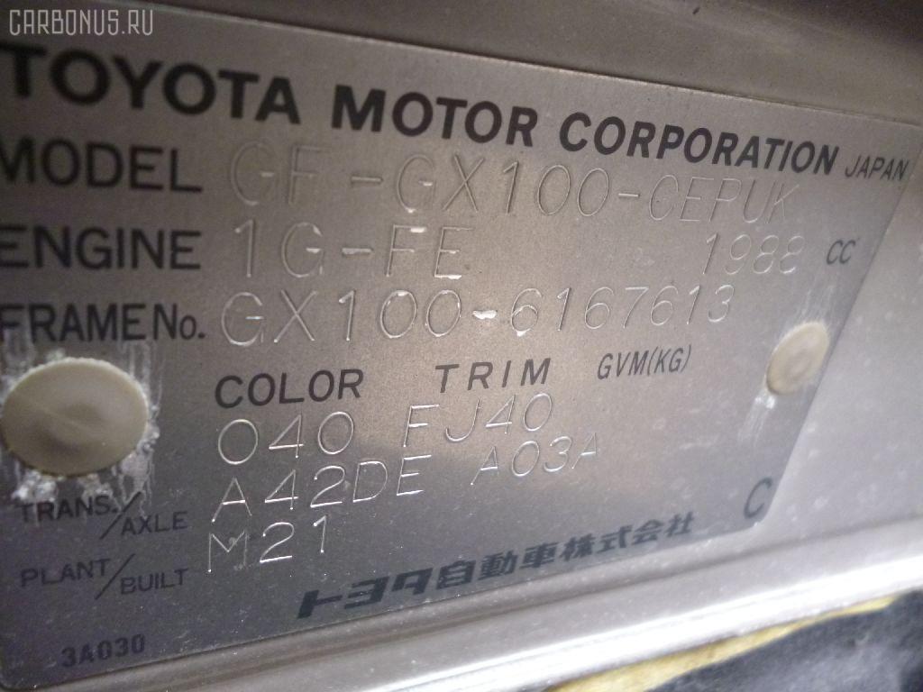 Шланг гидроусилителя TOYOTA CRESTA GX100 1G-FE Фото 2