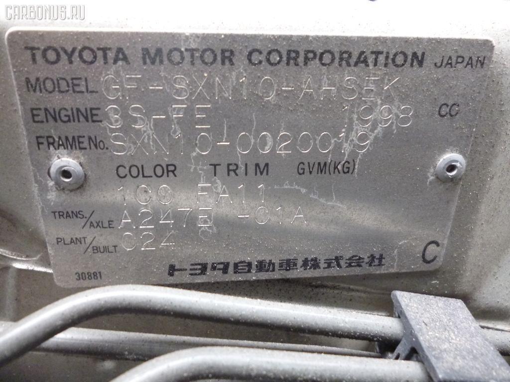 Защита двигателя TOYOTA NADIA SXN10 3S-FE Фото 4