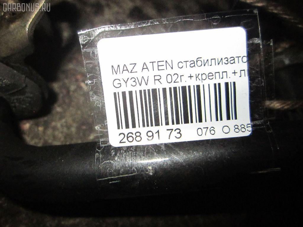 Стабилизатор MAZDA ATENZA SPORT WAGON GY3W Фото 4