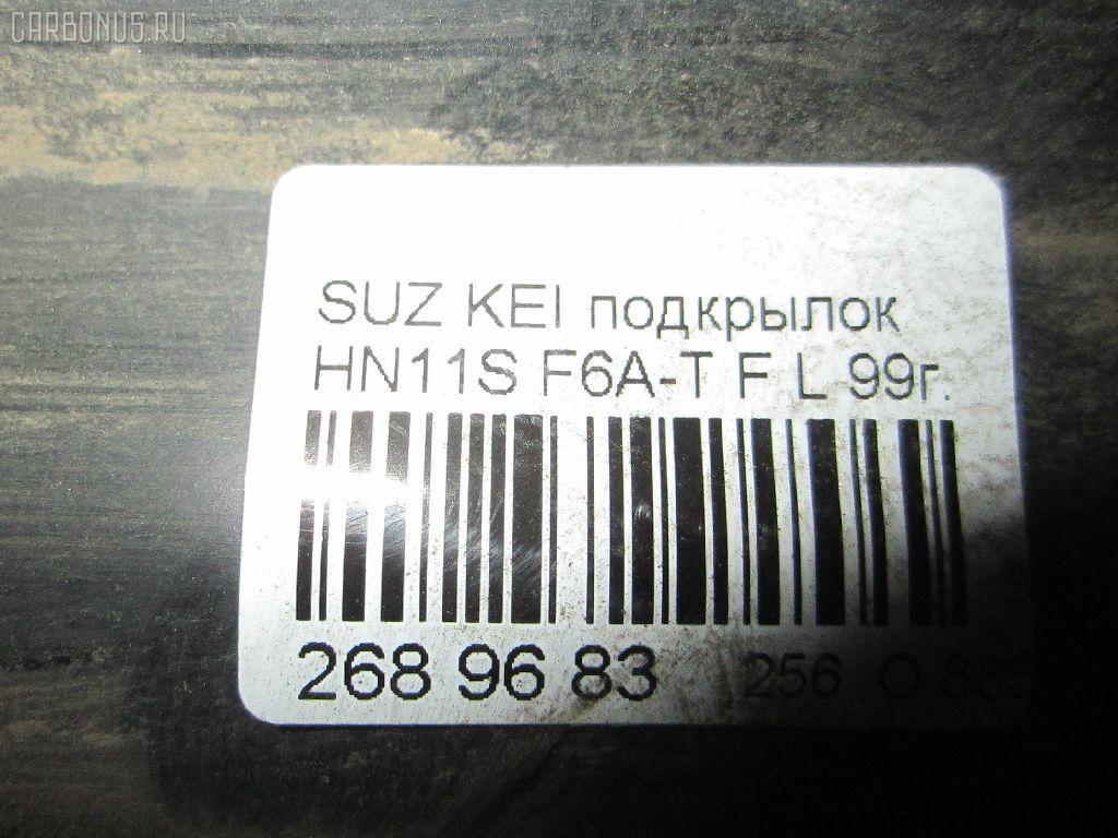 Подкрылок SUZUKI KEI HN11S F6A-T Фото 4