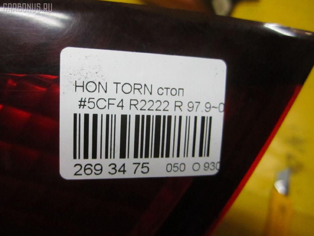 Стоп HONDA TORNEO CF4 Фото 4