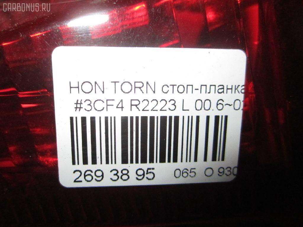 Стоп-планка HONDA TORNEO CF4 Фото 4