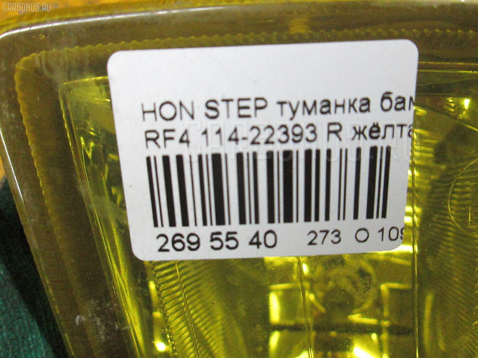 Туманка бамперная HONDA STEPWGN RF4 Фото 3