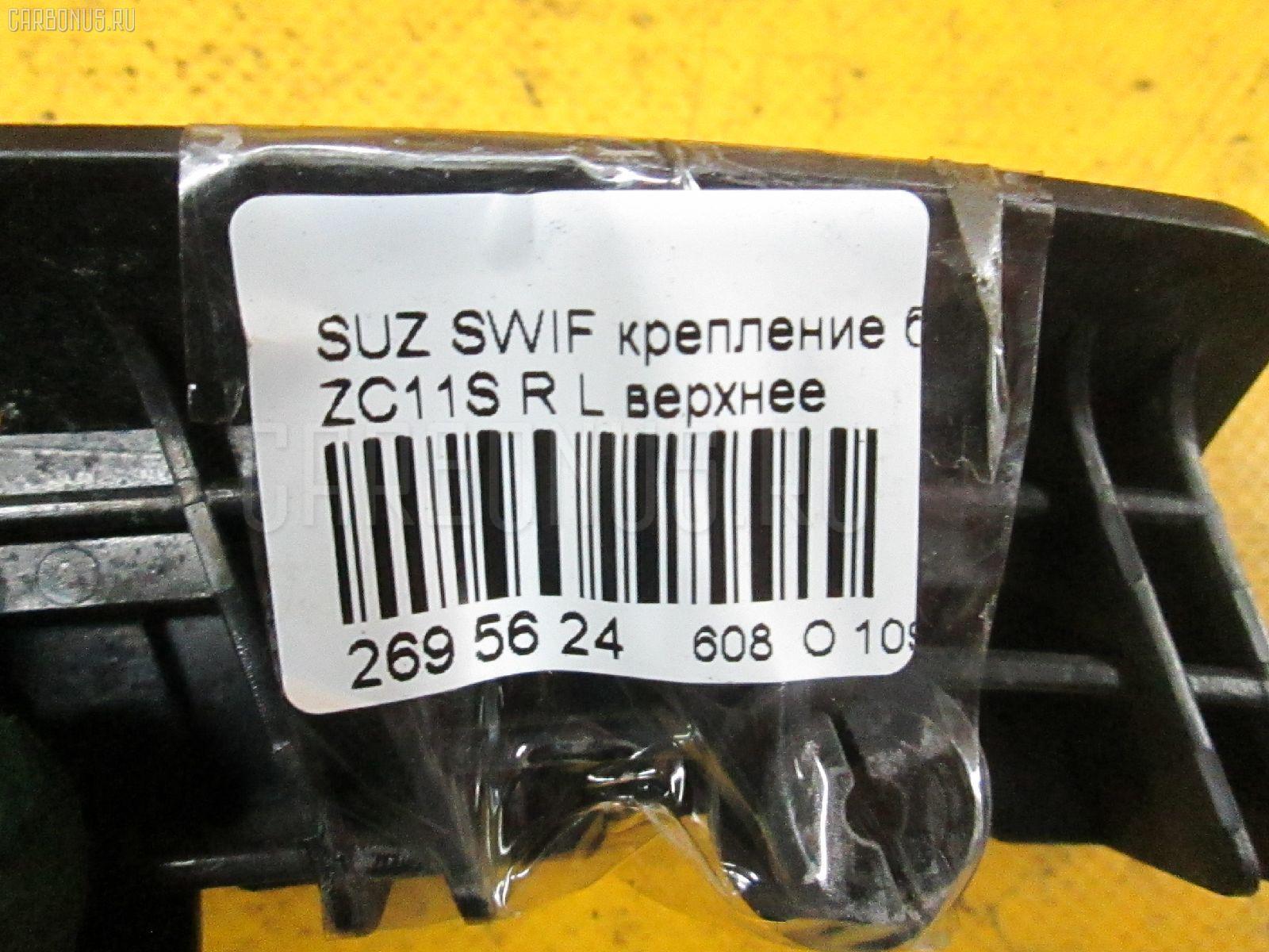 Крепление бампера SUZUKI SWIFT ZC11S Фото 2
