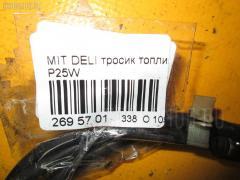 Тросик топливного бака Mitsubishi Delica star wagon P25W Фото 5