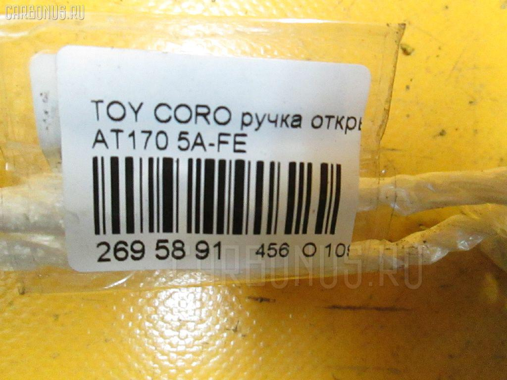 Ручка открывания капота TOYOTA CORONA AT170 5A-FE Фото 8