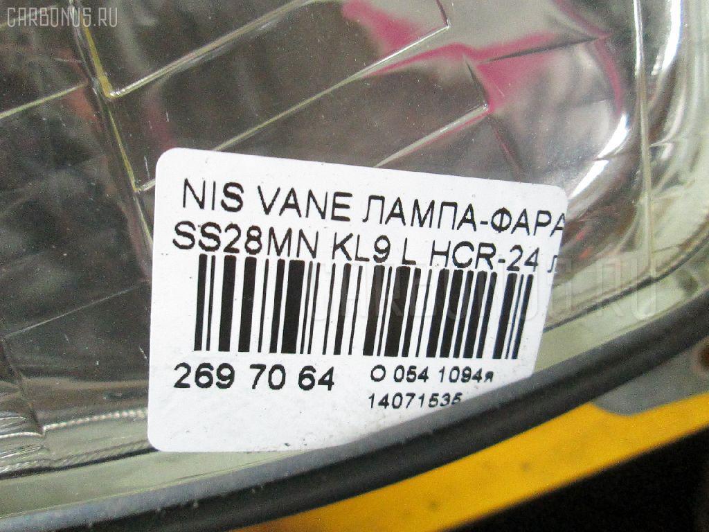 Лампа-фара NISSAN VANETTE SS28MN Фото 3