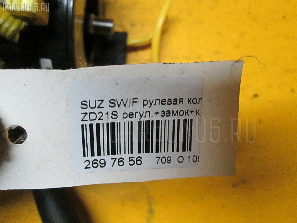 Рулевая колонка SUZUKI SWIFT ZD21S Фото 3